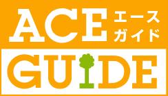 株式会社エースガイド|沖縄から全国、世界へ